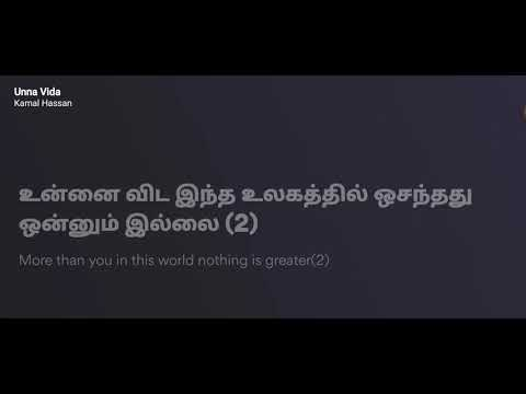Unnavida Indha Ulagathil|Virumandi Lyrics| Kamalhasan| Lyrical song