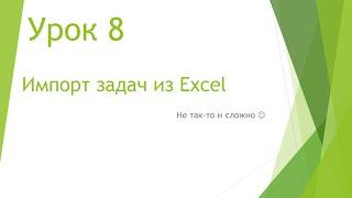 MS Project 2013 - Импорт задач из Excel (Урок #8)