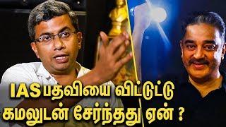 கமலுடன் இணைந்தது ஏன் ? : Rangarajan IAS Interview About Lok Sabha Election   Kamal Haasan