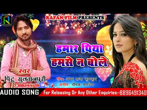 2018 Hit   हमार पिया हमसे न बोले   Hamar Piya Hamse Na Bole   Pintu Sultanpuri   Bhojpuri Hit Song