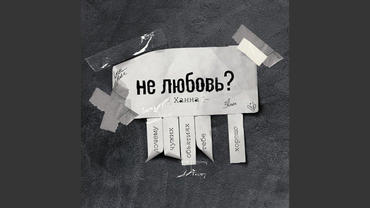 Ханна - Не Любовь?