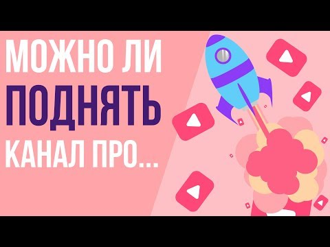 Почему не растёт youtube канал. Продвижение канала на youtube. Как поднять канал на ютубе.