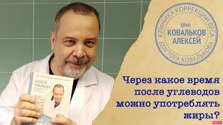 Диетолог Алексей Ковальков. Через какое время после углеводов можно употреблять жиры