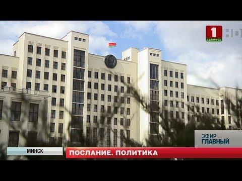 Внешняя и внутренняя политика Беларуси - важный блок Послания Президента. Главный эфир