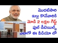 Modi gift to first time home buyers | first house on 20 year loan to cost 2.4lakh less