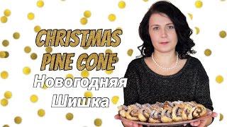Новогодняя выпечка Шишка - красивый слоёный пирог для праздничного стола