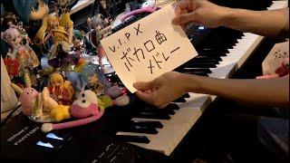 【ピアノ】「V.I.P X ボカロ曲メドレー」を弾いてみた