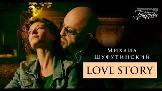 Михаил Шуфутинский - Love Story (Official Video)