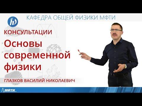 """Консультация по курсу """"Основы современной физики"""". Билет №31"""