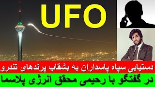 دستیابی سپاه پاسداران به بشقاب پرندهای تندرو (UFO) در گفتگو با رحیمی محقق انرژی پلاسما_رودست