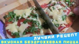 Как делается тесто и тонкая бездрожжевая пицца на сковороде. Самый быстрый и простой рецепт