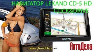 видео Обзор Lexand SA5 HD+. GPS-альтернатива планшетам и смартфонам
