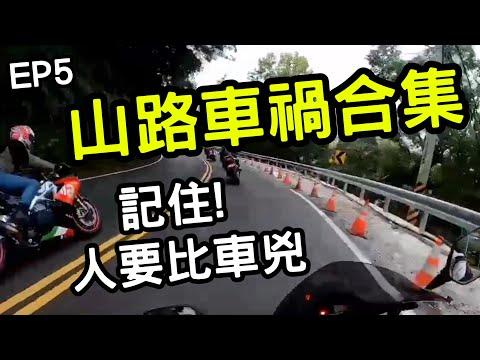 跑山車禍合集 | 9-10月份回顧 | 人要比車兇【JK 小惡魔】水溝跑法 ep5