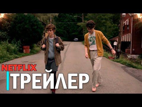 Мне это не нравится | Трейлер (2020) | Netflix (Русские субтитры)