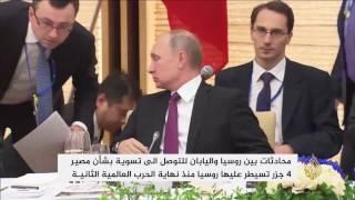 محادثات روسية يابانية لبحث مشكلة الجزر الأربع
