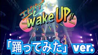 【COJIRASE THE TRIP】エビバデwakeUp!!【踊ってみた】 thumbnail