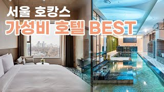 저렴한 서울 가성비 호캉스 호텔 추천! 가성비 서울 호…