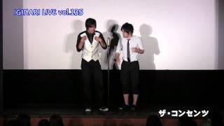 ザ・コンセンツの漫才 IGINARI LIVE vol.135より http://tryz.jp/