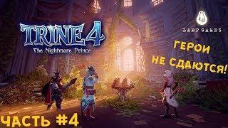 Trine 4: The Nightmare Prince  Часть #4  Прохождение Lamp Games