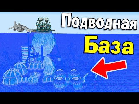 КАК ПОСТРОИТЬ ПОДВОДНЫЙ ДОМ В МАЙНКРАФТ!  - Minecraft Карта