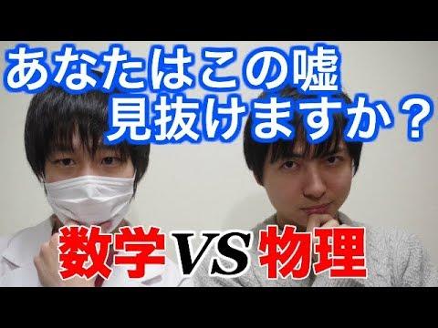 【AKITO×ヨビノリ】理系版・食わず嫌い王決定戦【理系ホイホイ】