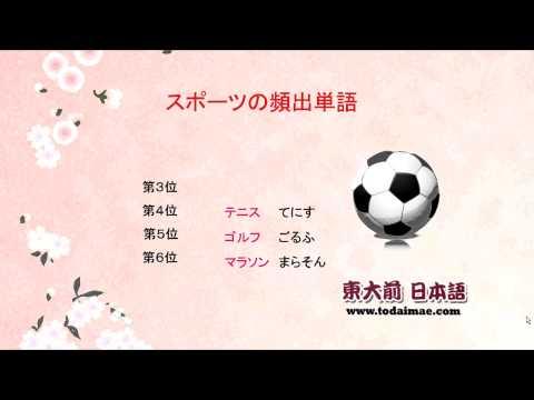 日語 最常出現的運動名稱 Most popular sports in Japan