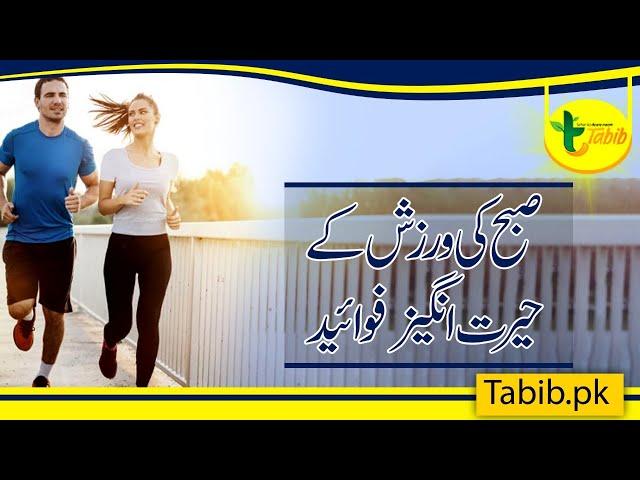 Amazing Benefits of Morning Exercise & Jogging - Exercise Motivation With Teenbeasts #Tabib.pk