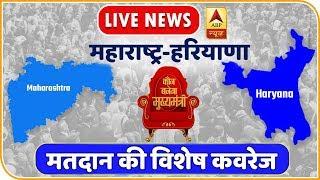 ABP LIVE: महाराष्ट्र और हरियाणा में वोटिंग शुरू, देखिए सबसे बड़ी कवरेज लगातार | ABP News Hindi LIVE