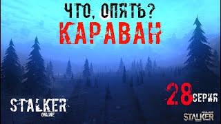 Stalker Online: Действуем по ситуации. #28 / Видео