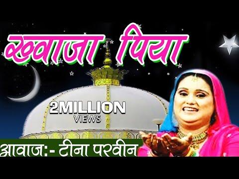 Khwaja Piya | New Ajmer Sharif Dargah Song | Tina Parveen, Munawwar Taj | Khwaja Ji