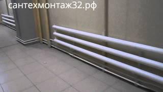 Как сделать отопление из регистров(Видеоролик системы отопления из стальных гладких труб (регистров).САНТЕХМОНТАЖ32.РФ., 2014-03-06T14:54:11.000Z)