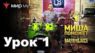 Первый урок для барабанщиков от Михаила Козодаева и Yamaha