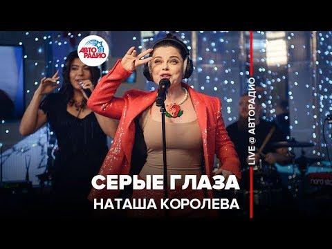 🅰️ Наташа Королева - Серые Глаза (LIVE @ Авторадио)