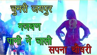 Gajban pani ne chali song download