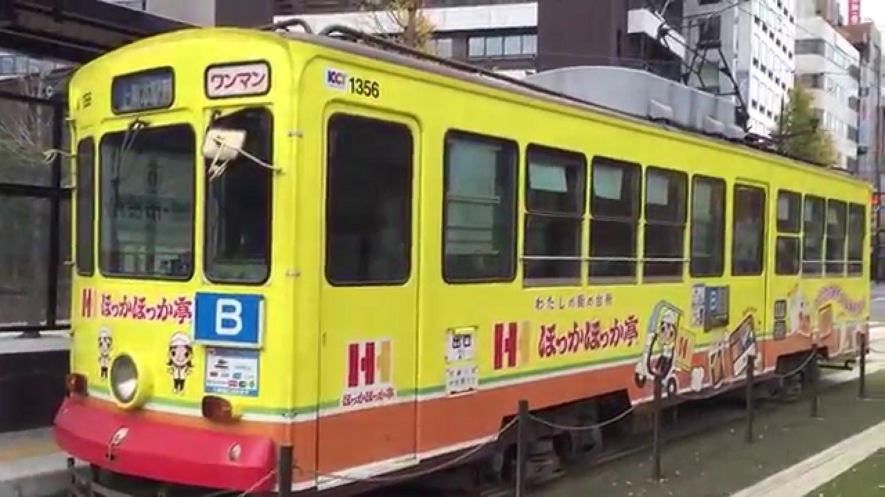 熊本市交通局の1350形電車 - You...