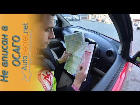 Штраф за то, что не вписан водитель в полис ОСАГО (или ТС используется вне срока)