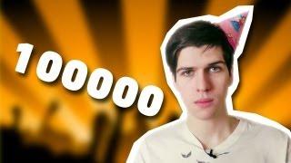 100,000 подписчиков!