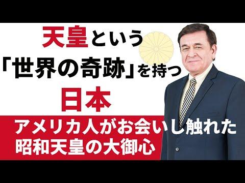 2021/02/22 天皇という世界の奇跡を持つ日本 天皇誕生日記念
