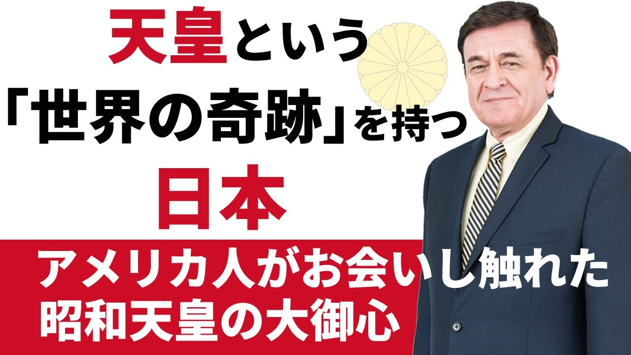天皇という世界の奇跡を持つ日本 天皇誕生日記念/ケント・ギルバート