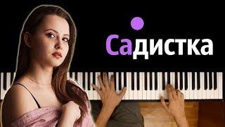 NMILOVA - САДИСТКА ● караоке   PIANO_KARAOKE ● ᴴᴰ + НОТЫ & MIDI