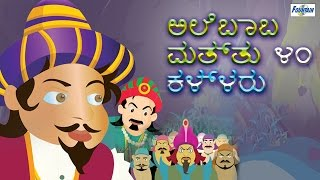 Ali Baba & 40 Thieves ( ಅಲಿ ಬಾಬ್ ಅಂಡ್ 40 ಚೋರ್ ) - Animated Cartoon Full Movies in Kannada