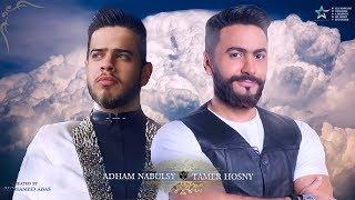 حصريا - تامر حسنى وادهم نابلسى   Adham Nabulsi Ft Tamer Hosny 2020