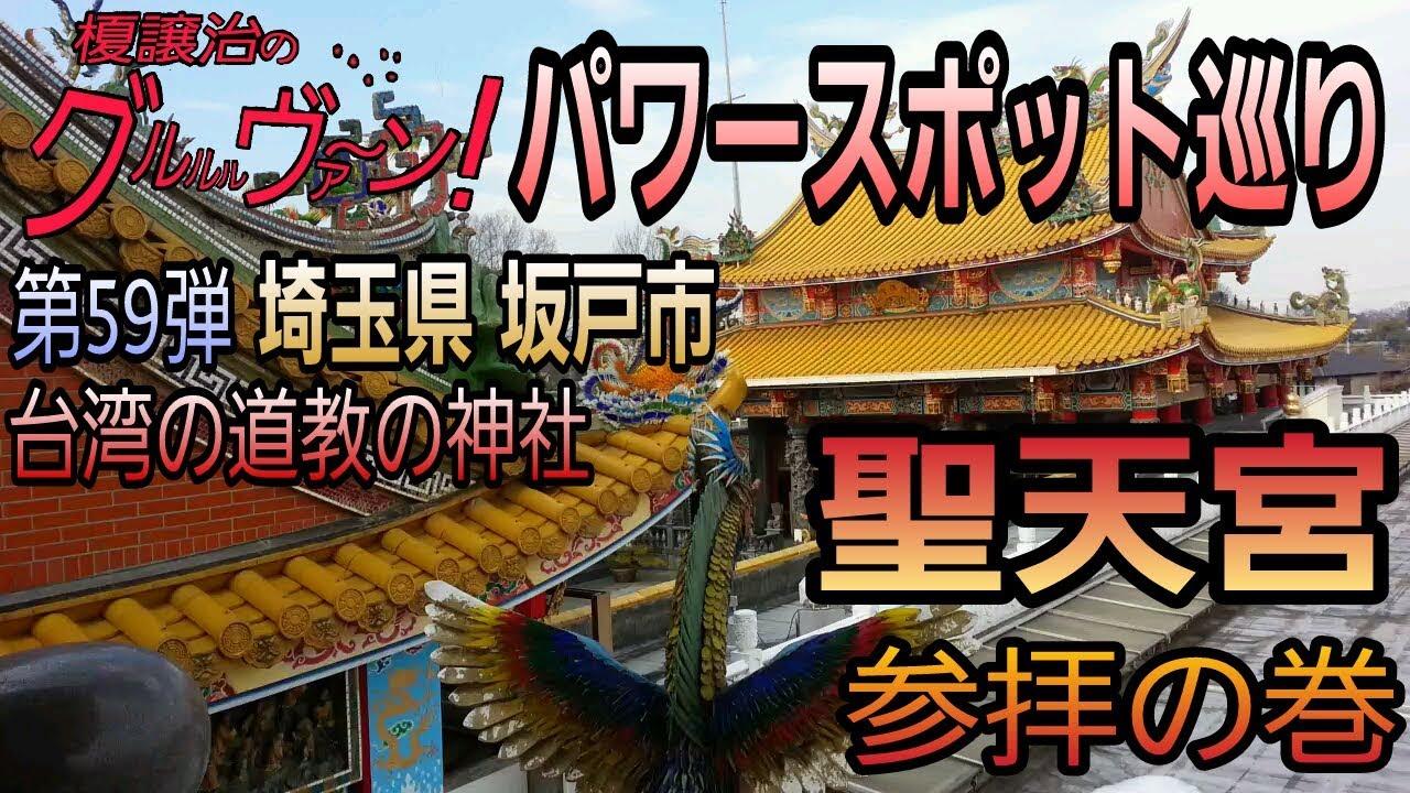 埼玉 聖 天宮