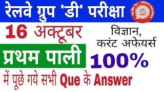 Railway group d 1st shift question paper 16 october  2018 || rrb group d exam analysis | gktrack