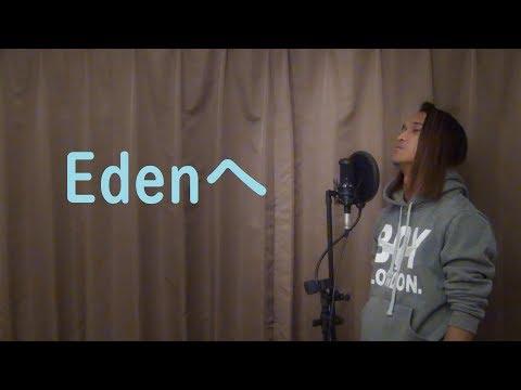 EDENへ【UVERworld】- エデンへ Cover by Yuudai