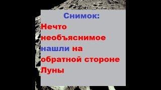 Снимок Китайский ровер обнаружил на обратной стороне Луны кое-что необычное.