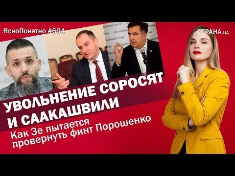 Увольнение соросят и Саакашвили. Как Зе пытается провернуть финт Порошенко | ЯсноПонятно #602