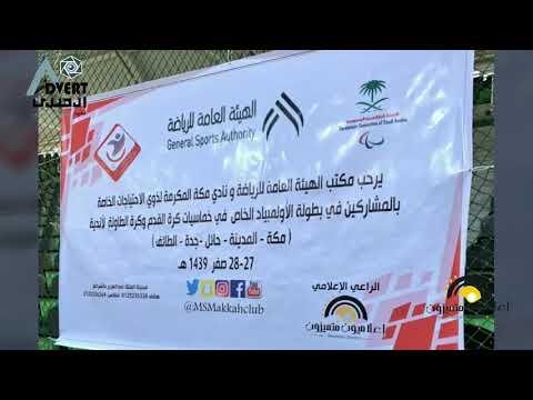 أدفيرت | نادي مكة لذوي الاحتياجات الخاصة | بطولة الأولمبياد الخاص في خماسيات كرة القدم