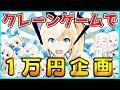 【検証】1万円でクレーンゲームって何個獲れるの!?