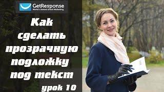 Урок 10 GetResponse. Как сделать кликабельную картинку в письме